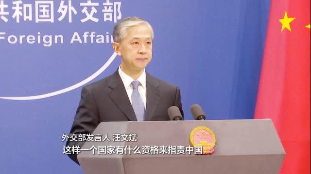 汪文斌回应美领导人联大涉华讲话 :美国有什么资格指责中国