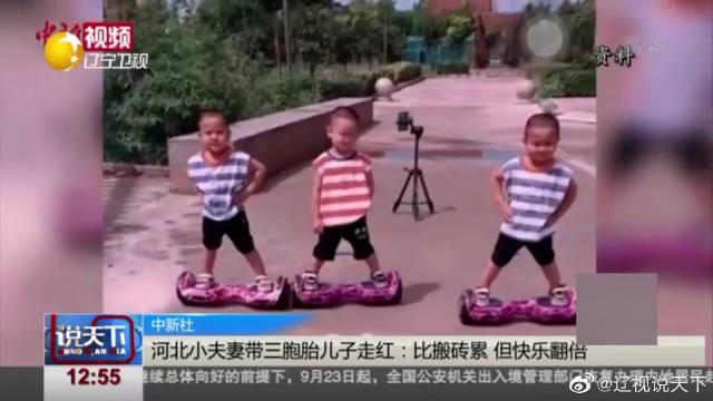 河北小夫妻带三胞胎儿子走红:比搬砖累