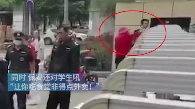 四川传媒学院回应保安扔外卖踩招牌:外卖员不顾规定冲撞校门