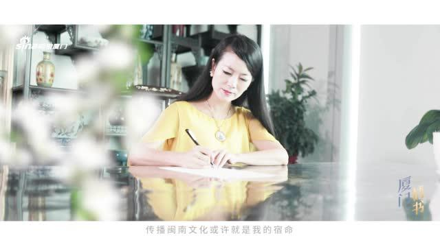 闽南语歌后陈飞亲述她的厦门情书
