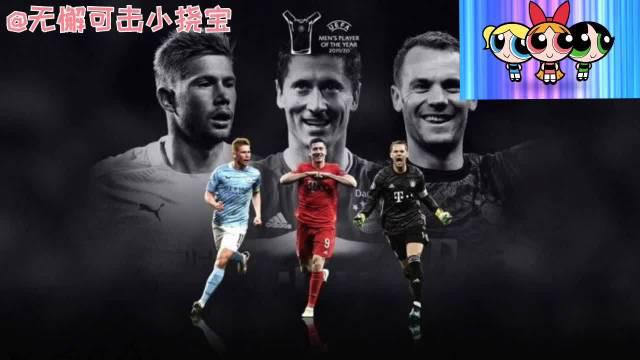 德布劳内、莱万和诺伊尔成为今年欧足联年度最佳球员的候选人……