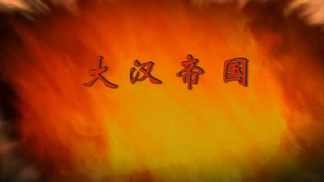 历史纪录片《大汉帝国》,以不同角度解读大汉帝国的兴衰历史