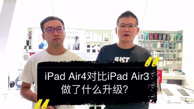发布了新款iPadAir4,绚丽的liquid视网膜显示屏……
