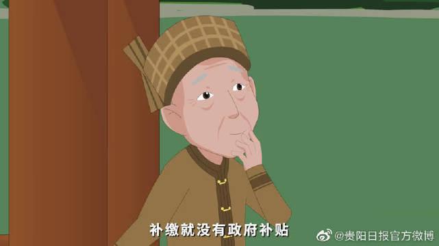 贵州省乡镇居民养老保险新政策 :多缴多得,长缴多得