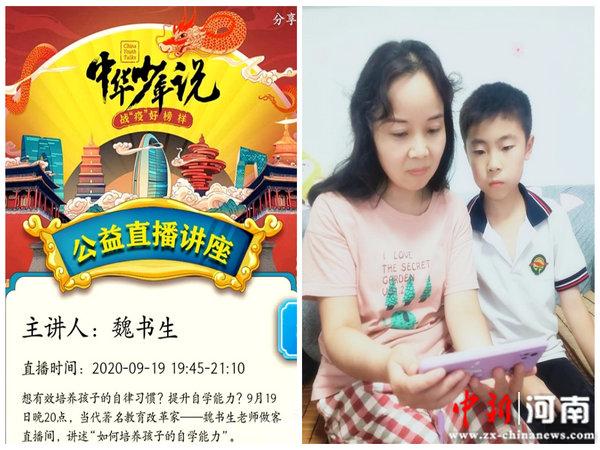 许昌市南关村小学《家校共育—如何造就孩子的