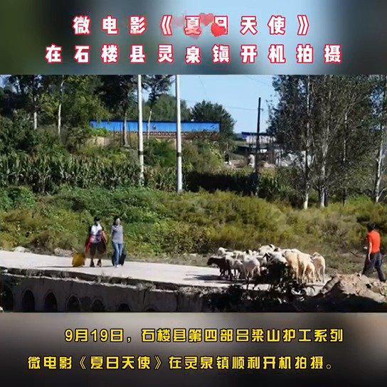 微电影《夏日天使》在石楼县灵泉镇开机拍摄