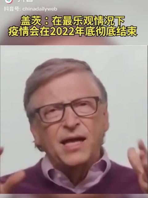 盖茨:在最乐观情况下,疫情会在2022年底彻底结束