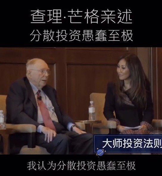 查理·芒格 亲述分散投资愚蠢至极(视频来源于网络)