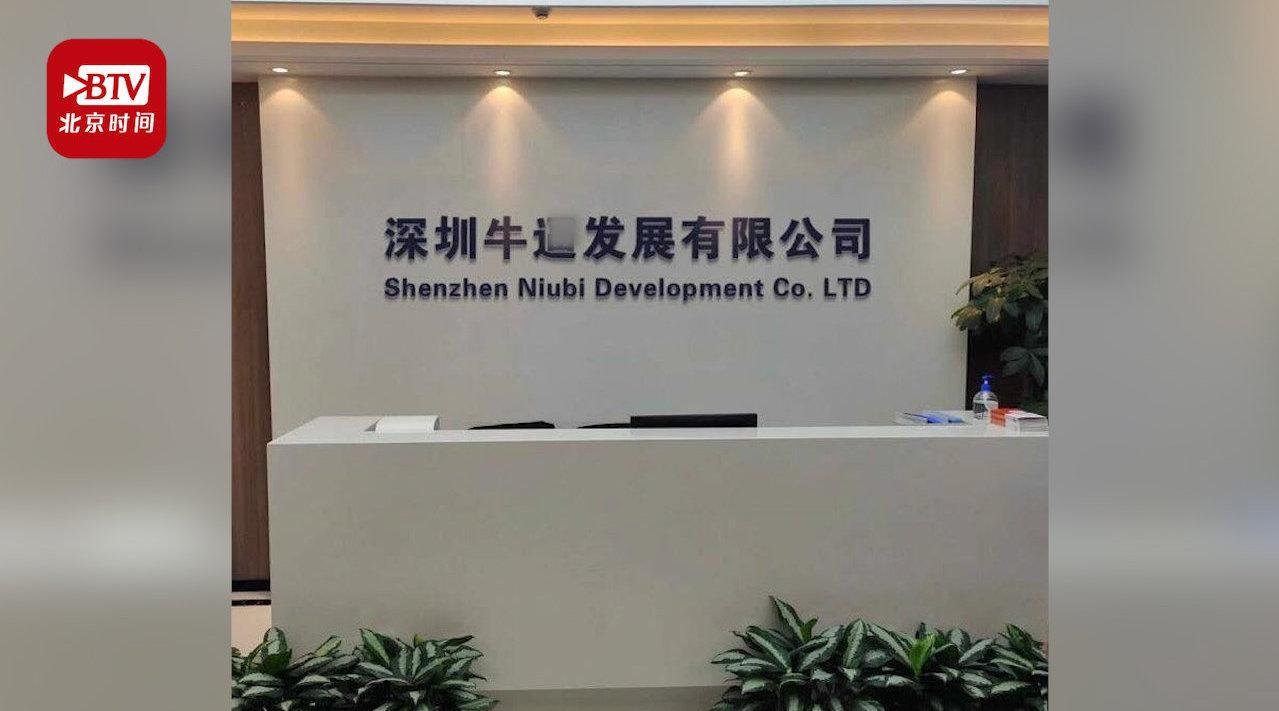 深圳一公司名称低俗被质疑如何过审 市监局:当年政策不完善