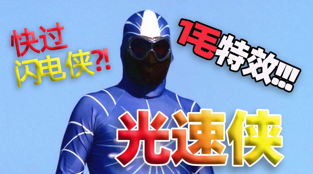 1毛特效山寨超级英雄光速侠?闪电侠看完表示不服