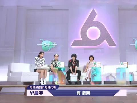 孟美岐第一次做主持人,舞台范把握的太好,孙燕姿帮选手推荐歌曲