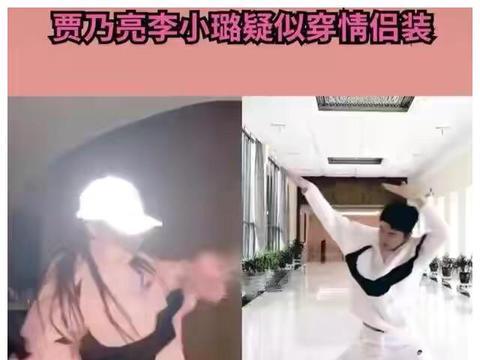"""完全原谅李小璐了?贾乃亮视频谈""""做头发"""",两人穿情侣装疑复合"""