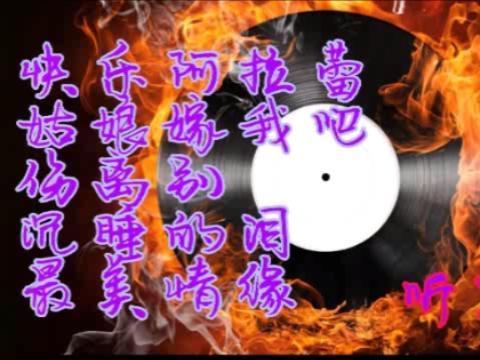 DJ快乐阿拉蕾…