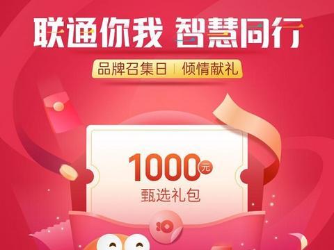 中国联通品牌全面焕新,送千元支付金融大礼包