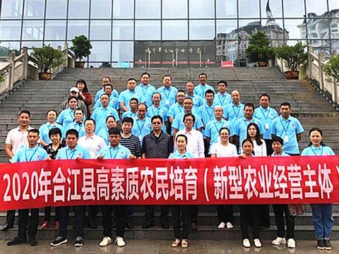 四川三河职业学院启动新型农业经营主体培育