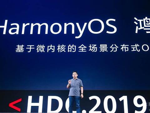 华为正式表态:鸿蒙系统可与其它手机厂商合作!网友喊话小米先上