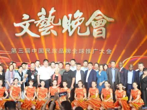 第三届中国民族品牌全球推介大会在江苏华西村隆重召开