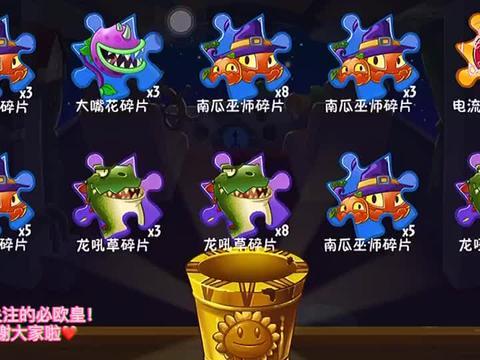 PVZ2:7000钻石拿去抽充能柚子!这人怕是疯了吧?