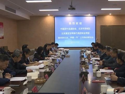 """2020北京""""两展一节""""工作推进座谈会在安化县召开"""
