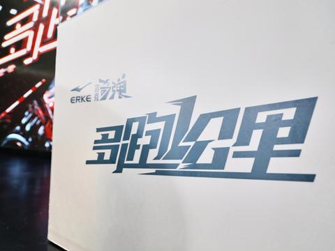 1小时售罄,张国伟最爱的跑鞋—尔克奇弹2.0发布