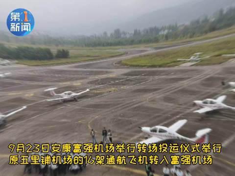 陕西安康富强机场9月25日将通航今日16架飞机转场投运