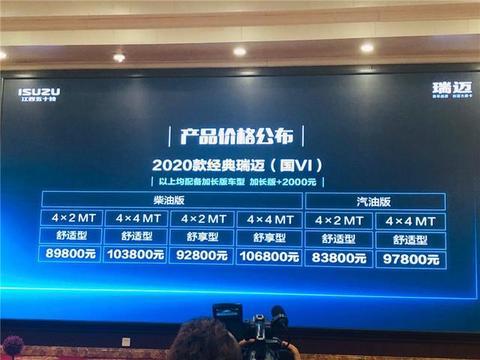 江西五十铃2020款经典瑞迈:宜商宜家,满足国六, 起售8万多
