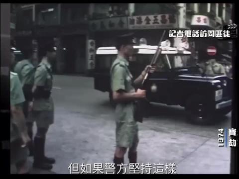 【纪实】1974年持枪匪徒闯入香港宝生银行打劫,电视直播片段
