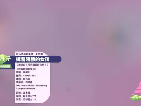 王木男的首次再创作,rap说出自己心酸过往,爵士收尾超级霸气