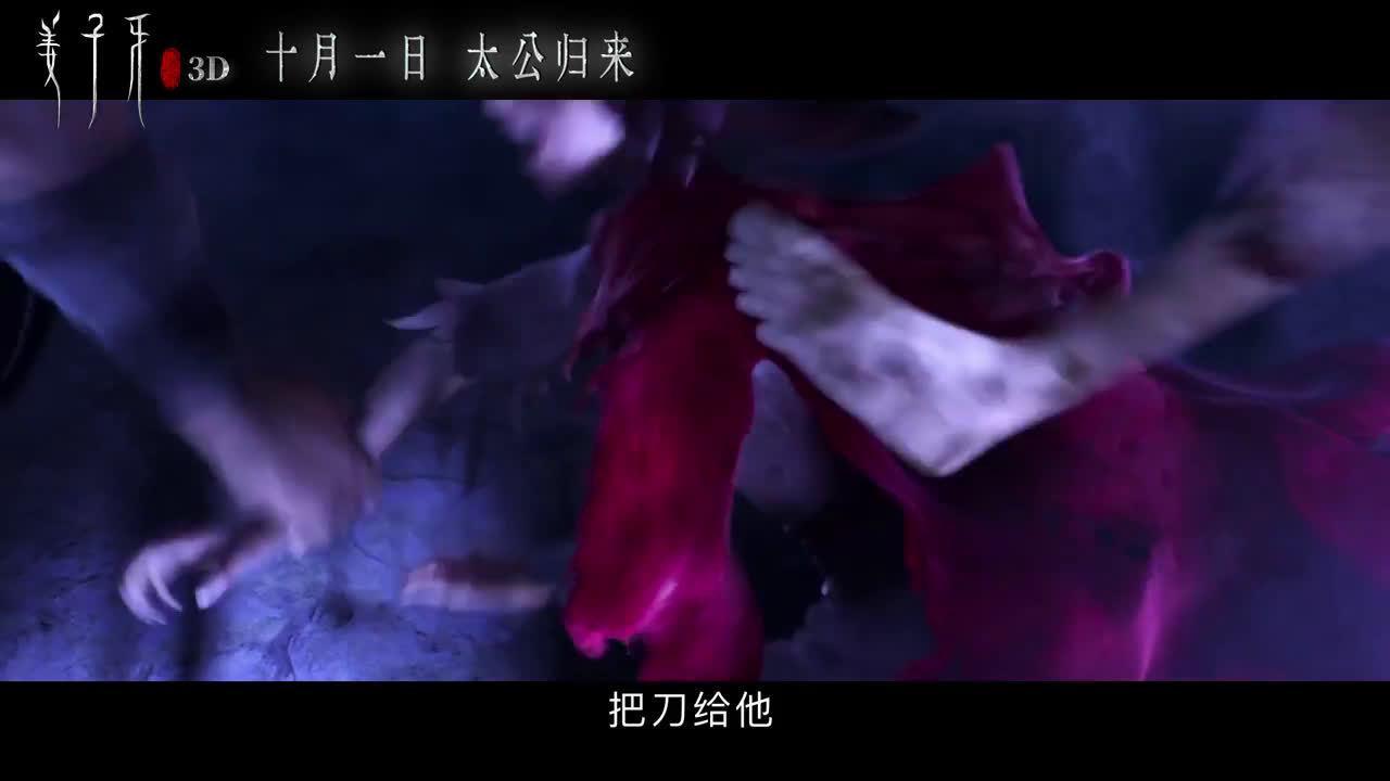 东小店南少:《姜子牙》苏妲己终极预告片