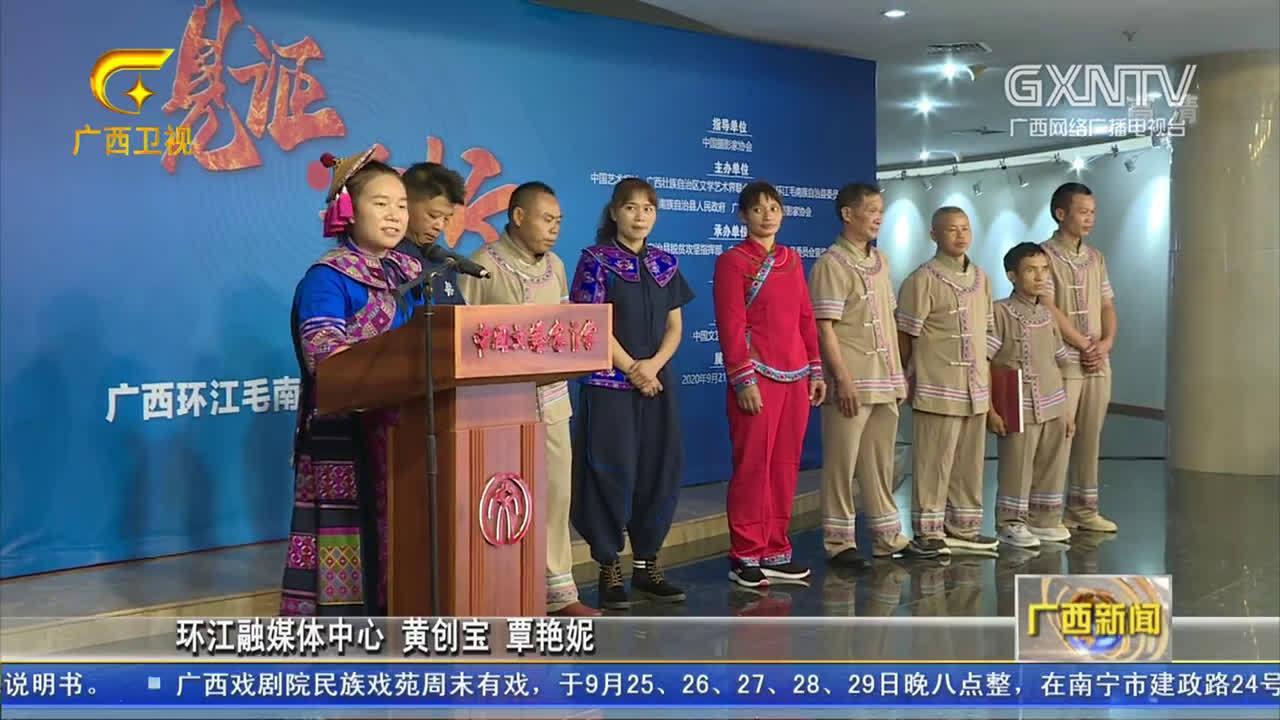 见证·前行——广西环江毛南族实现整族脱贫摄影展在北京举行