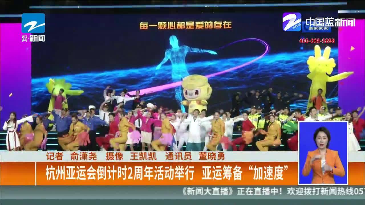 """杭州亚运会倒计时2周年 活动举行 亚运筹备""""加速度"""""""