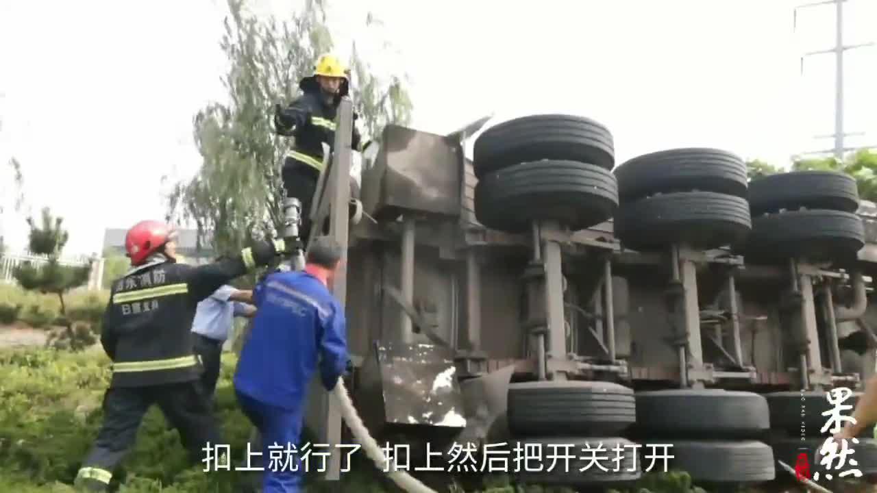 果然视频|载有33吨柴油的罐车侧翻,上方就是10千伏高压线