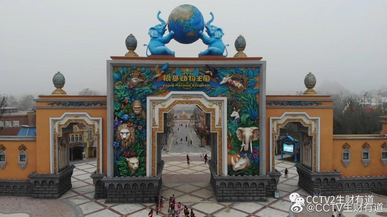 这个座落于河南新密和郑州之间的刘寨镇的银基动物王国……