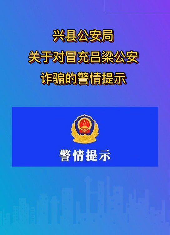 兴县公安局关于对冒充吕梁公安诈骗的警情提示