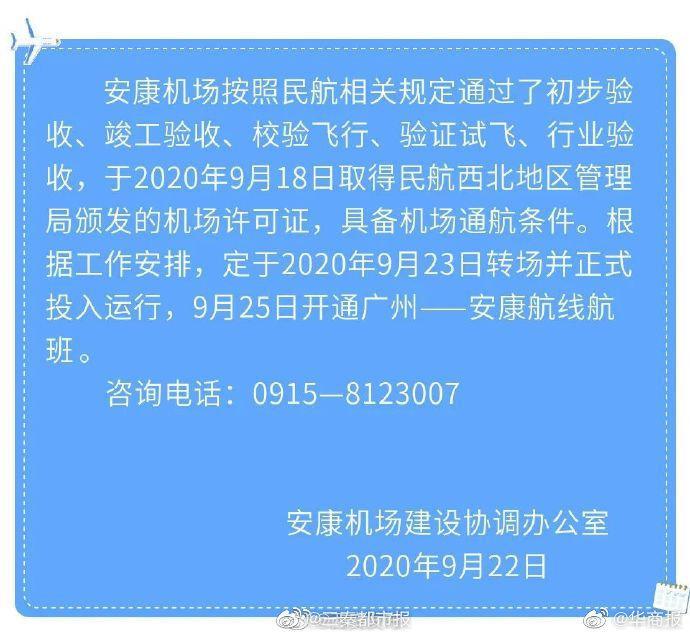 陕西安康机场首航时间确定 9月25日开通广州—安康航线航班