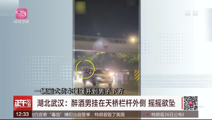 湖北武汉:醉酒男挂在天桥栏杆外侧 摇摇欲坠