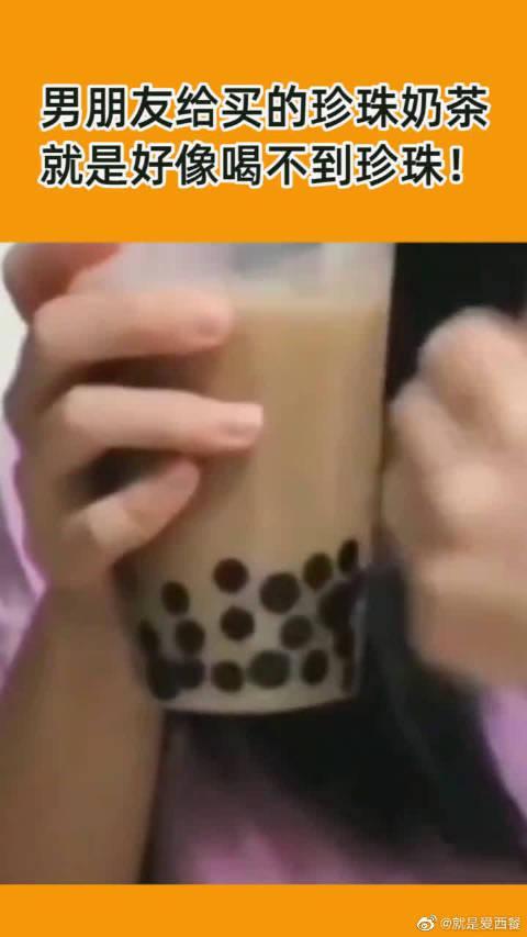 男朋友给买的珍珠奶茶,就是好像喝不到珍珠!