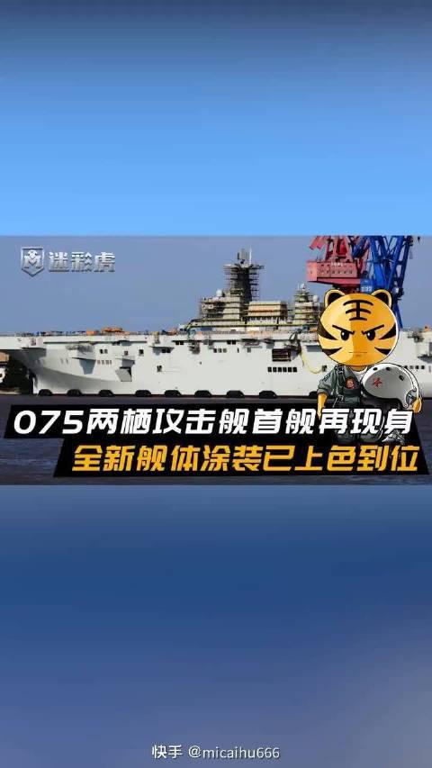 海试之后我国075两栖攻击舰首舰再次现身……