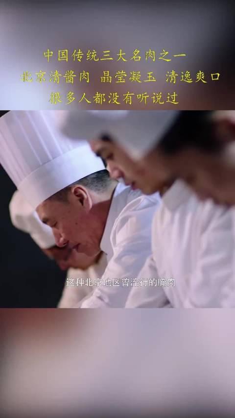 中国三大名肉之一清酱肉 与金华火腿和广东腊肉齐名