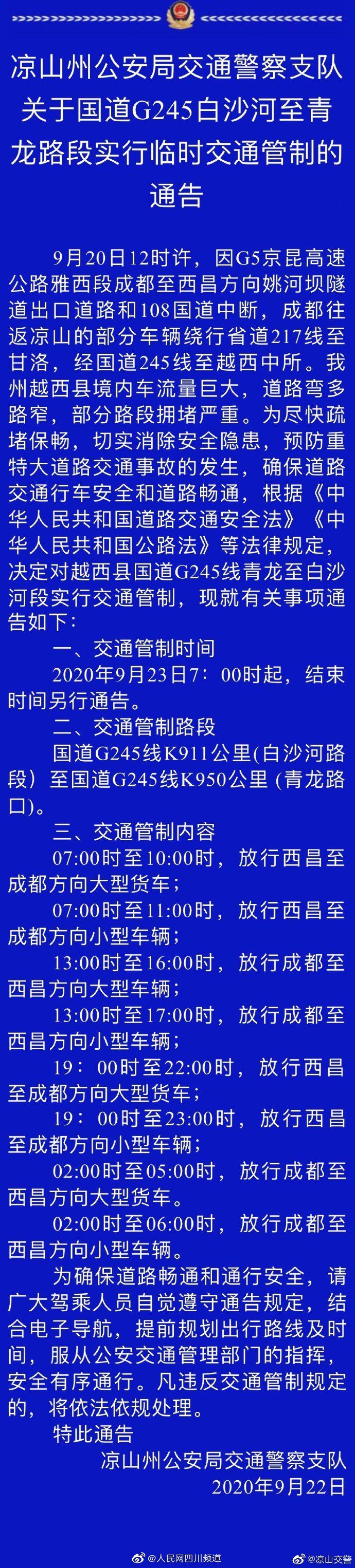 今日7时起,国道G245白沙河至青龙路段实行临时交通管制