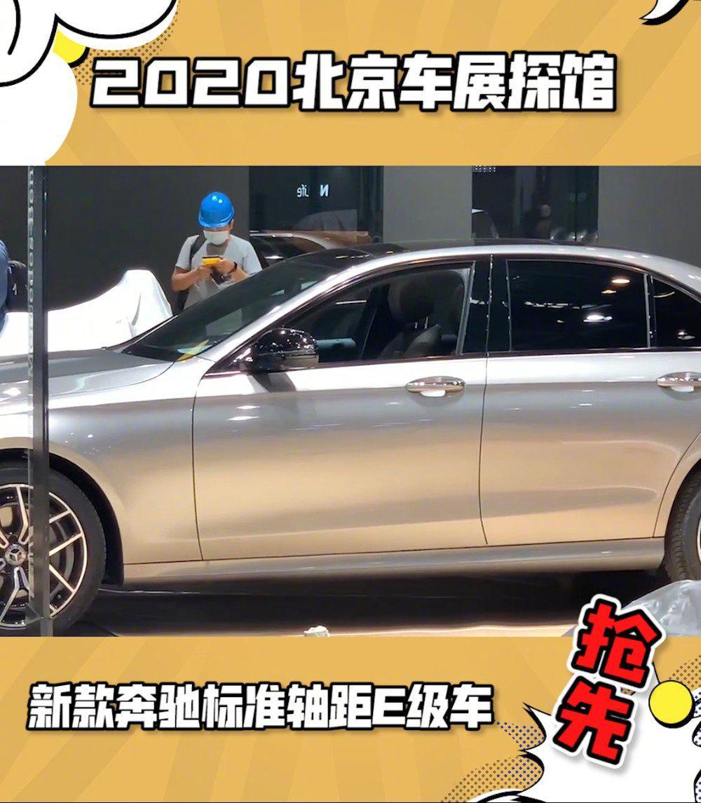 视频:新款奔驰E级标准轴距版……