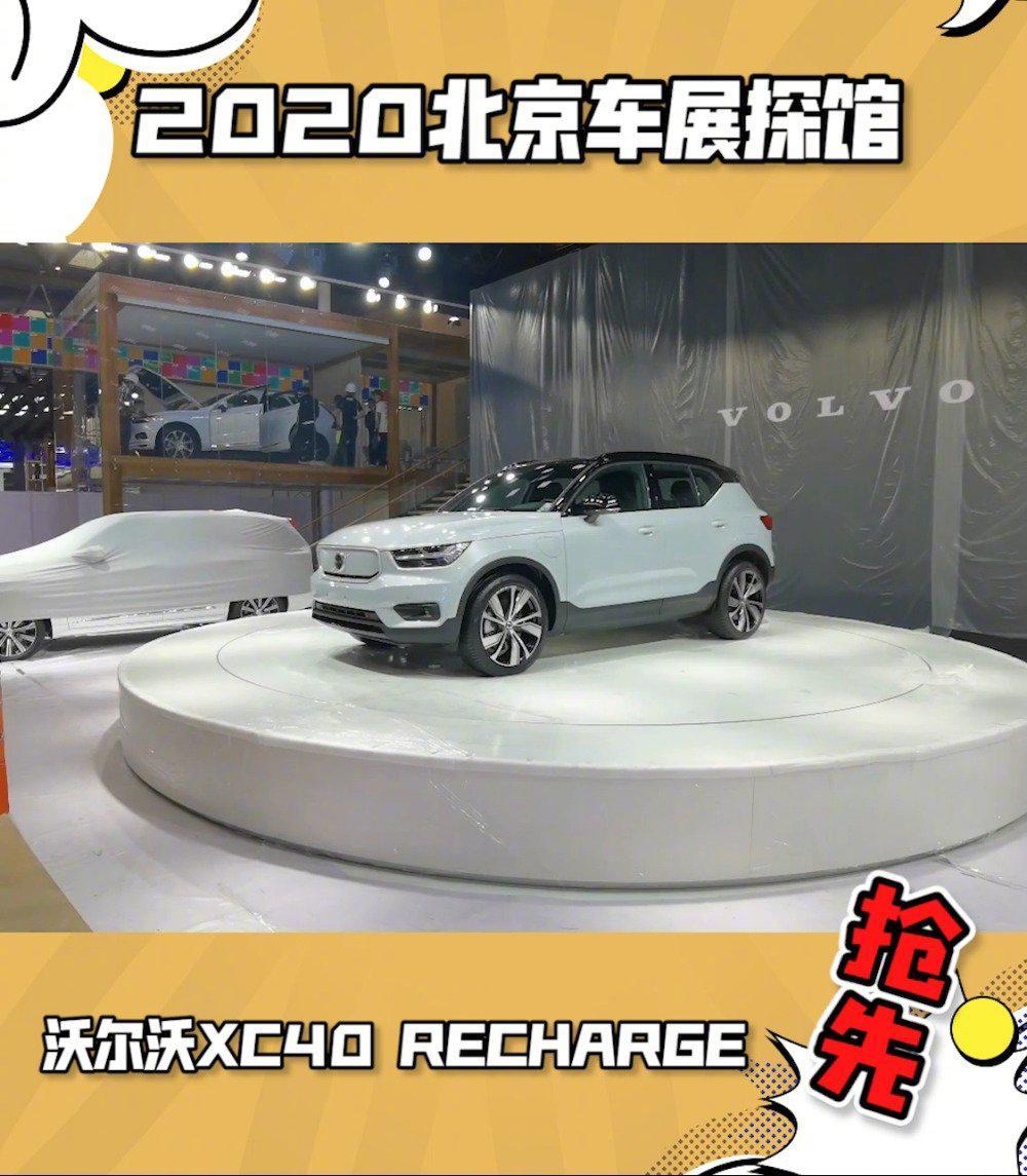 抢先探馆带你看沃尔沃旗下首款纯电动汽车——沃尔沃XC40