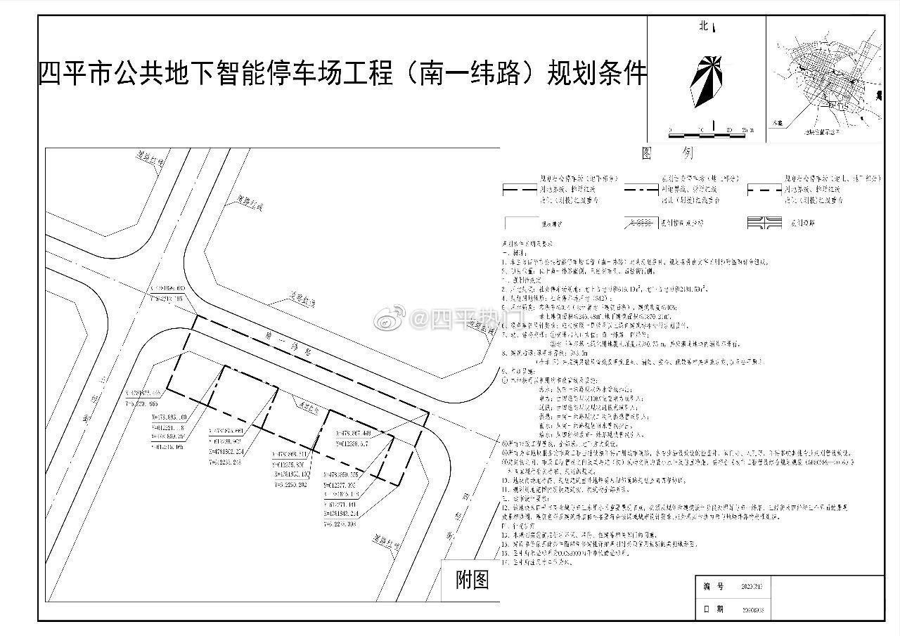 四平市公共地下智能停车场(南一纬路)、(河南路)规划条件征求