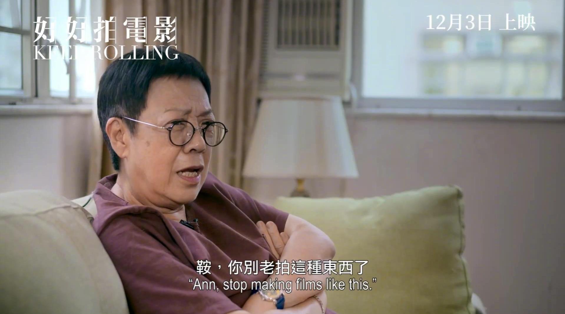 许鞍华纪录片《好好拍电影》预告片点评