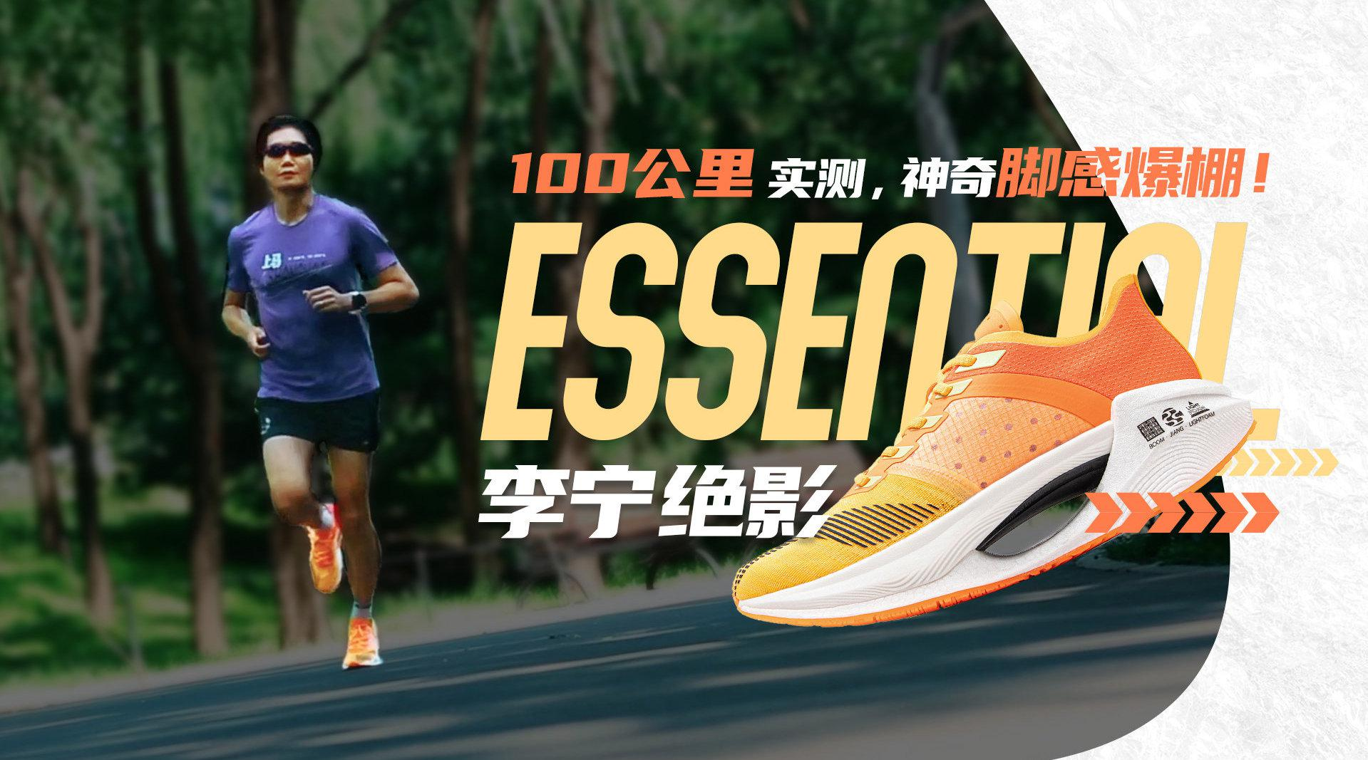李宁绝影Essential跑鞋100公里实测……