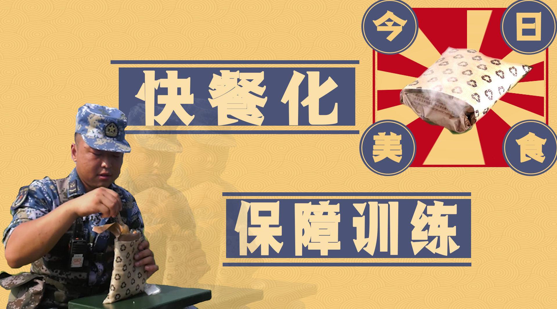 """海军航空兵集体""""吃快餐""""?"""