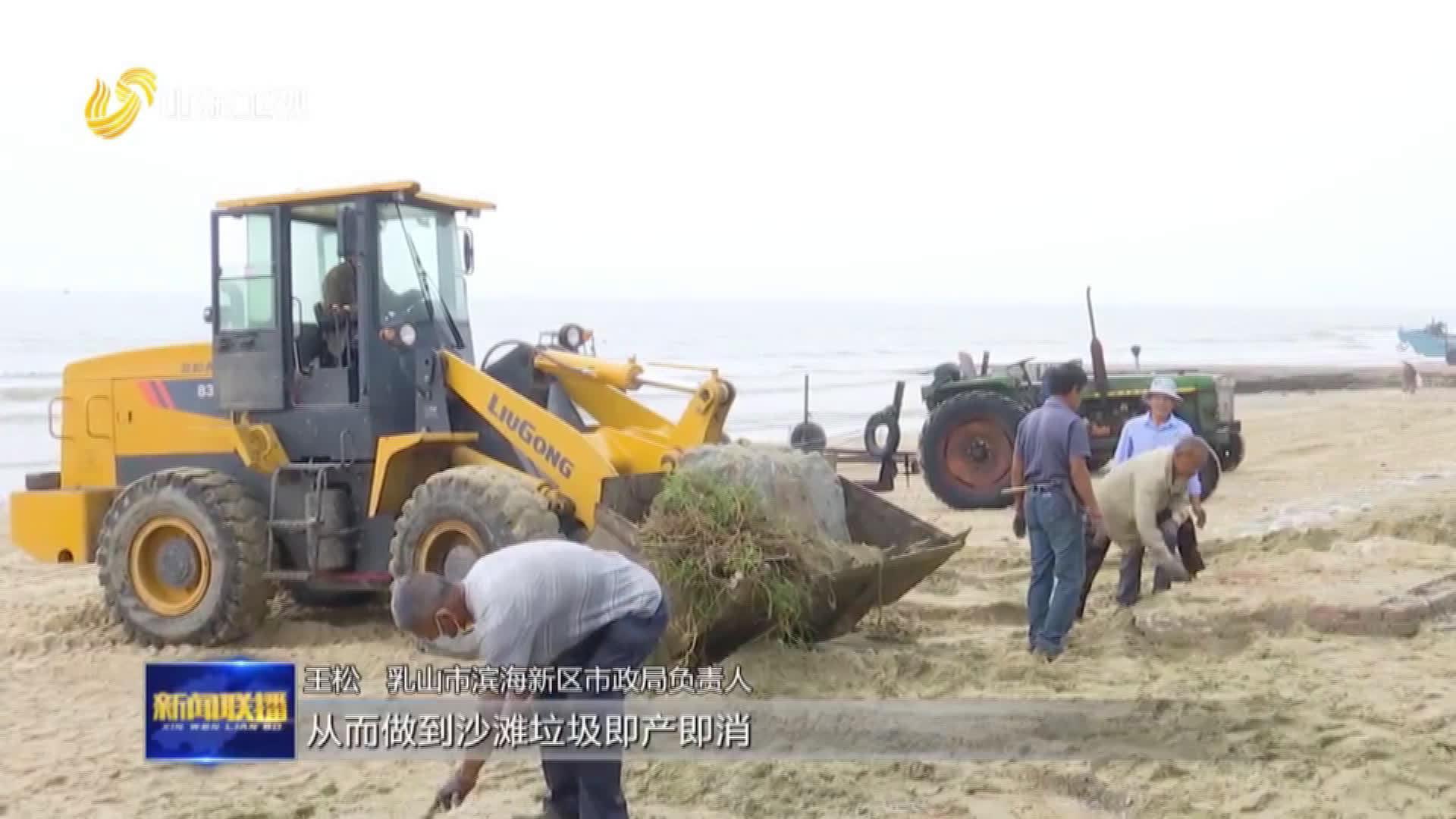 乳山:银滩垃圾清运完毕 牡蛎养殖区整体搬迁