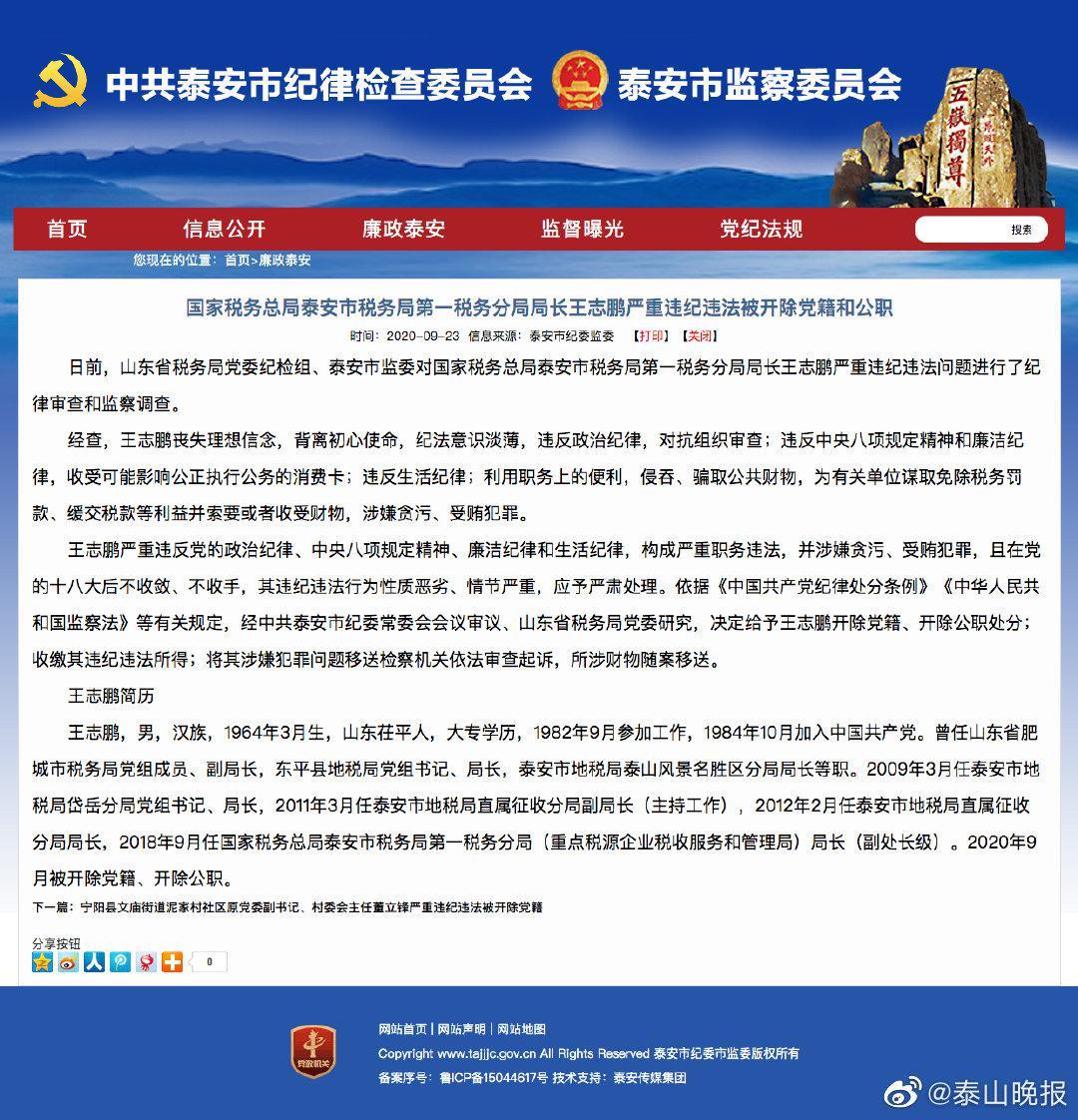 国家税务总局泰安市税务局第一税务分局局长王志鹏严重违纪违法被
