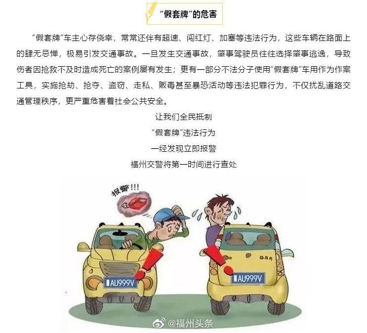 """发现一起查处一起!福州交警严惩""""假套牌""""违法行为!"""