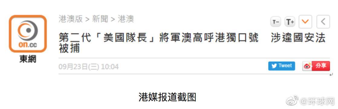港媒:再有一男子涉嫌违反香港国安法被捕……